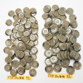 [159個入]モカ色系水牛調ボタン まとめてお得な2サイズ詰め合わせ/23mm・25mm/4穴/カーディガン、コートなどに最適