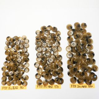 [239個入]茶色系水牛調ボタン まとめてお得な3サイズ詰め合わせ/15mm・18mm・20mm/4穴/ジャケットやスーツ、コートなどに最適