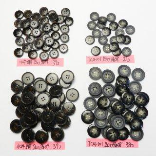 [135個入]グレー色系・茶色系水牛調ボタン まとめてお得な4種類詰め合わせ/15・20mm/4穴/ジャケットやスーツなどに最適