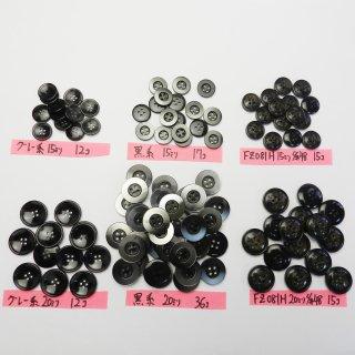 [107個入]イカリ茶色系・グレー色系・縁が太い黒色系ボタン まとめてお得な6種類詰め合わせ/15・20mm/4穴/ジャケットやスーツなどに最適