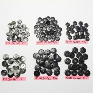 [149個入]グラデーション・黒色系・縁が太いこげ茶色系ボタン まとめてお得な6種類詰め合わせ/15・20mm/4穴/ジャケットやスーツなどに最適