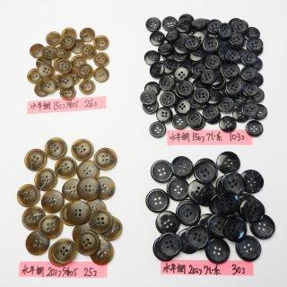 [184個入]グレー色系・茶色系水牛調ボタン まとめてお得な4種類詰め合わせ/15・20mm/4穴/ジャケットやスーツなどに最適