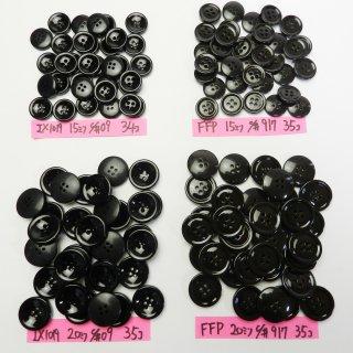 [139個入]黒色ボタン・こげ茶色系のナット調ボタン まとめてお得な4種類詰め合わせ/15・20mm/4穴/ジャケットやスーツなどに最適