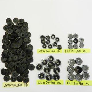 [153個入]ビンテージ風ボタン・貝調ボタン まとめてお得な5種類詰め合わせ/15・18・20mm/4穴/ジャケットやスーツなどに最適