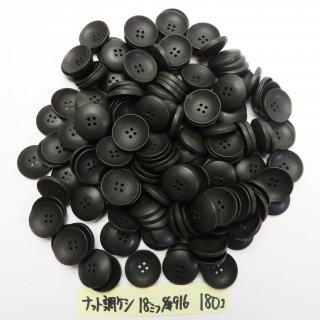[180個入]こげ茶色系のナット調ボタン お得な大量セット /18mm/4穴/ニットやカーディガンなどに最適