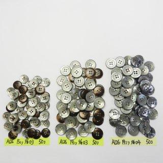 [150個入]茶色系・グレー色系の貝調ボタン まとめてお得な3種類詰め合わせ/15・19mm/4穴/ジャケットやスーツなどに最適