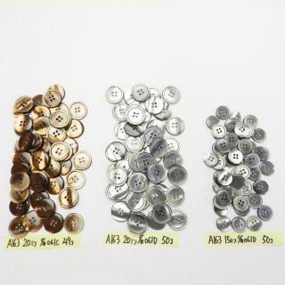 [149個入]茶色系・グレー色系の貝調ボタン まとめてお得な3種類詰め合わせ/15・20mm/4穴/ジャケットやスーツなどに最適