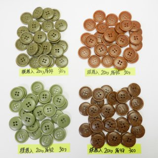 [120個入]緑色系・茶色系・赤茶色系の模様入りボタン まとめてお得な4種類詰め合わせ/20mm/4穴/ジャケットやスーツなどに最適