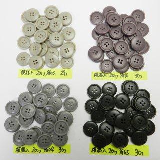 [119個入]グレー色系・紫色系の模様入りボタン まとめてお得な4種類詰め合わせ/20mm/4穴/ジャケットやスーツなどに最適