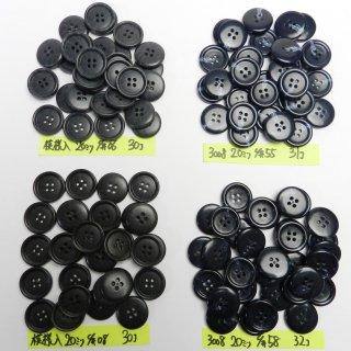 [123個入]グレー色系・こげ茶色系・紺色系の模様入りボタン まとめてお得な4種類詰め合わせ/20mm/4穴/ジャケットやスーツなどに最適