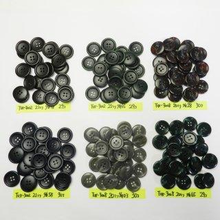 [177個入]水牛調ボタン・模様入ボタン まとめてお得な6種類詰め合わせ/20・21mm/4穴/ジャケットやスーツなどに最適