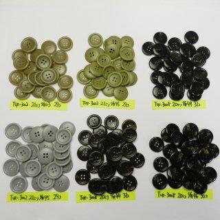 [179個入]グレー色系・こげ茶色系などの水牛調ボタン・模様入ボタン まとめてお得な6種類詰め合わせ/20・21mm/4穴/ジャケットやスーツなどに最適