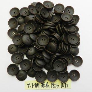[169個入]茶色系のナット調ボタン お得な大量セット /18mm/4穴/ニットやカーディガンなどに最適