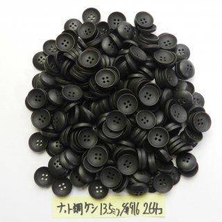 [264個入]こげ茶色系のナット調ボタン お得な大量セット/13.5mm/4穴/カジュアルシャツやカーディガンなどに最適