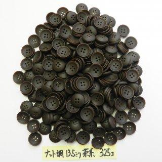 [325個入]茶色系のナット調ボタン お得な大量セット/13.5mm/4穴/カジュアルシャツやカーディガンなどに最適