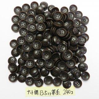 [240個入]茶色系のナット調ボタン お得な大量セット/13.5mm/4穴/カジュアルシャツやカーディガンなどに最適