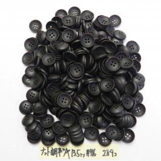 [289個入]こげ茶色系のナット調ボタン お得な大量セット/13.5mm/4穴/カジュアルシャツやカーディガンなどに最適