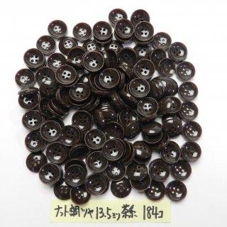 [184個入]茶色系のナット調ボタン お得な大量セット/13.5mm/4穴/カジュアルシャツやカーディガンなどに最適