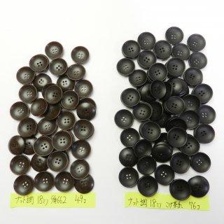 [125個入]茶色系・こげ茶色系のナット調ボタン まとめてお得な2種類/18mm/4穴/ニットやカーディガンなどに最適
