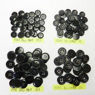[130個入]黒色ボタン・こげ茶色系タヌキ穴ボタン まとめてお得な4種類詰め合わせ/15・20mm/4穴/ジャケットやスーツなどに最適
