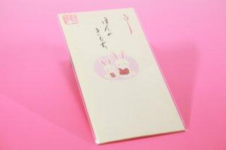 和紙のし袋うさぎ物語(3枚入り)