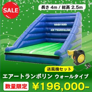 【スポーツの秋・数量限定セール】エアートランポリン ウォールタイプ4m(送風機セット)- スポーツ器具の総合通販・バックヤード