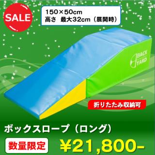 【福の神セール】ボックスロープ ロング - スポーツ器具の総合通販・バックヤード