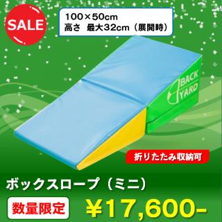 【福の神セール】ボックスロープ ミニ - スポーツ器具の総合通販・バックヤード