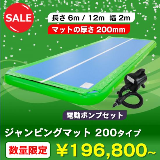 ジャンピングマット 200タイプ 6m-12m(電動ポンプセット)