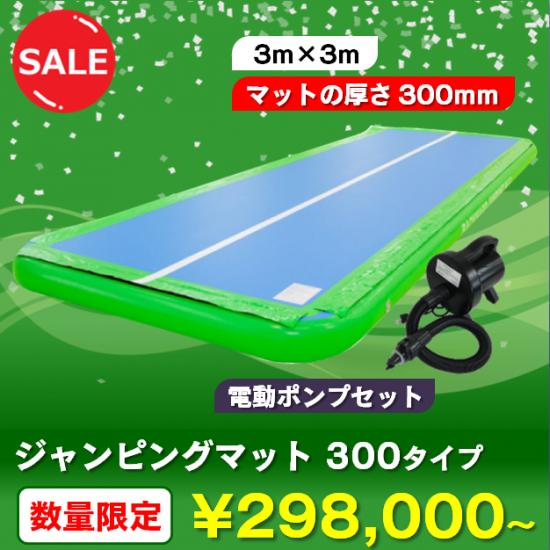 ジャンピングマット 300タイプ 6m-12m(電動ポンプセット)