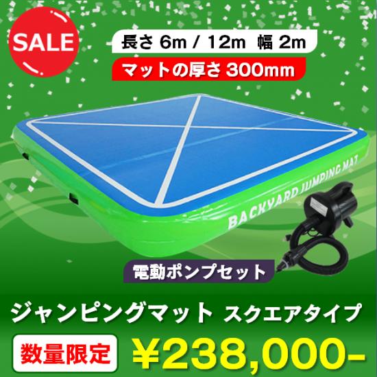ジャンピングマット 3m×3m スクエアタイプ(電動ポンプセット)