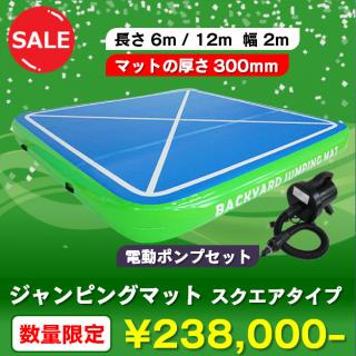 【スポーツの秋・数量限定セール】ジャンピングマット 300タイプ 3m×3m スクエア(電動ポンプセット)- スポーツ器具の総合通販・バックヤード