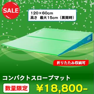 【スポーツの秋・数量限定セール】ジャンピングマット スロープ - スポーツ器具の総合通販・バックヤード