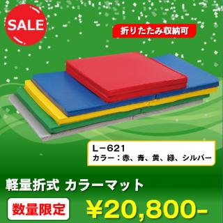 【2020お年玉セール】軽量折式カラーマット L-621(抗菌、防炎、防水)- スポーツ器具の総合通販・バックヤード
