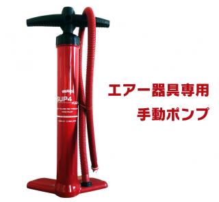 手動ポンプ(エアー器具用) - スポーツ・アクティビティ製品のバックヤード