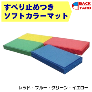 すべり止めつき ソフトカラーマット 連結可能 90×180×20cm(レッド・ブルー・イエロー・グリーン) - スポーツ・アクティビティ製品のバックヤード