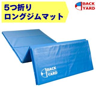 5つ折り ロングジムマット(ブルー・重さ11kg・305×122cm 厚さ5cm)- スポーツ器具の総合通販・バックヤード