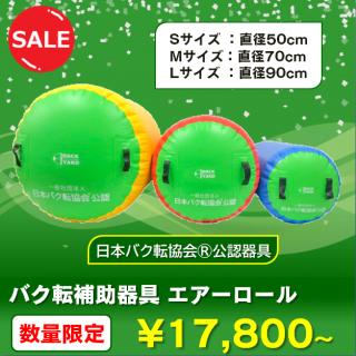 【福の神セール】バク転補助器具 エアーロール(日本バク転協会公認) - スポーツ・アクティビティ製品のバックヤード