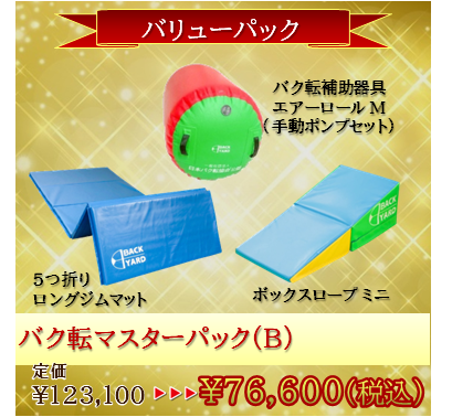 ◆バリューパック◆バク転マスターパック(B)