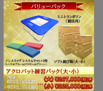 ◆バリューパック◆アクロバット練習パック(大・小)