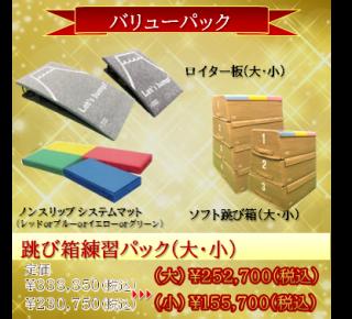 ◆バリューパック◆跳び箱練習パック(大・小)