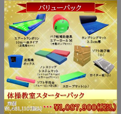 ◆バリューパック◆体操教室スターターパック