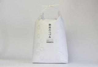 特別栽培米コシヒカリ「鞆田のつづみ」(白米)10kg