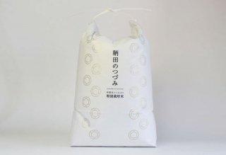 特別栽培米コシヒカリ「鞆田のつづみ」(玄米)10kg