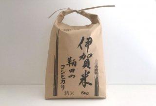 伊賀米コシヒカリ(白米)5kg