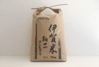 伊賀米コシヒカリ(白米)10kg