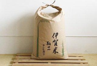 伊賀米コシヒカリ(白米)27kg