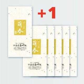 【1本サービス】<br><strong>萌春5+1本セット</strong><br>