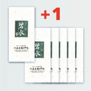 【1本サービス】<br><strong>碧水5+1本セット</strong><br>