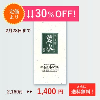 【30%OFF&送料無料】当店最高級の味「碧水」